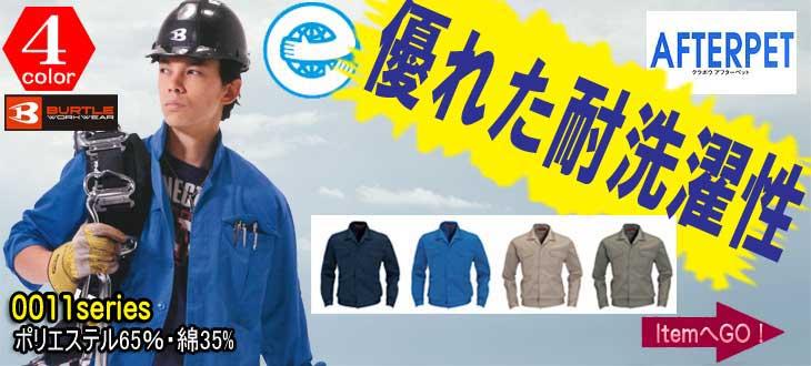 かっこいい作業服バートル0011シリーズ