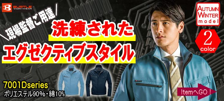 かっこいい作業服バートル7001Dシリーズ