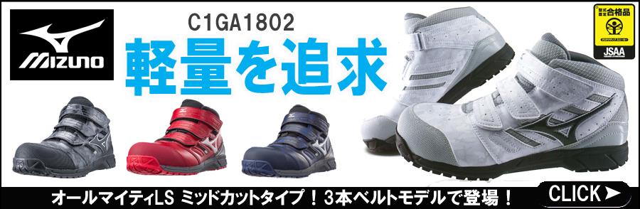 ミズノ オールマイティLS 安全靴