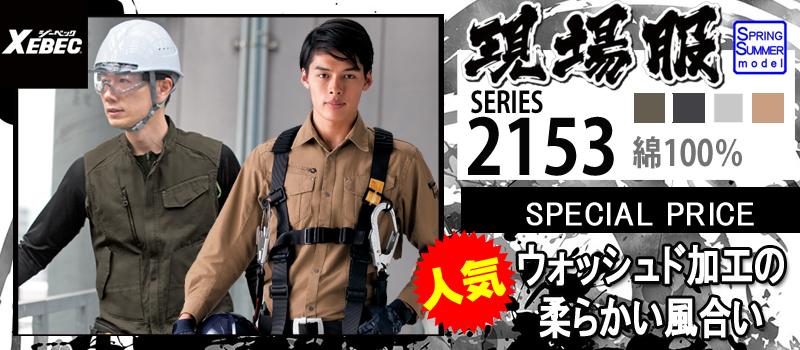 現場服 2153シリーズ