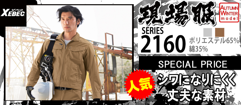 現場服 2160シリーズ