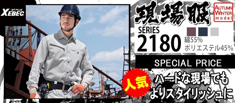 現場服 2180シリーズ