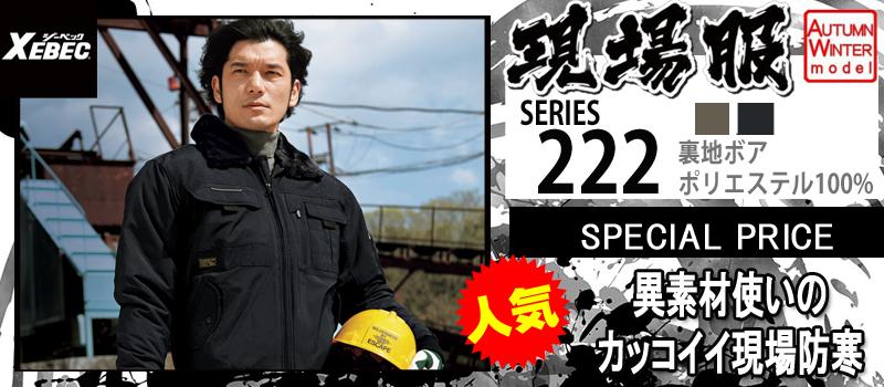現場服 222シリーズ
