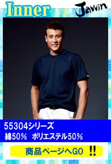 55304 jawin