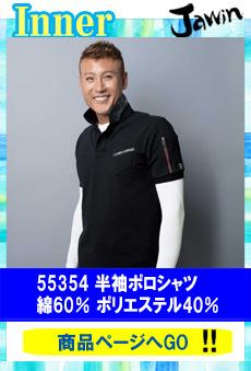 55354 jawin