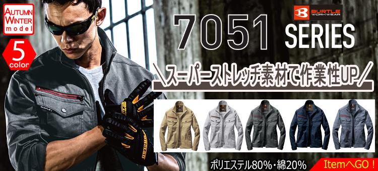 かっこいい作業服バートル7051シリーズ