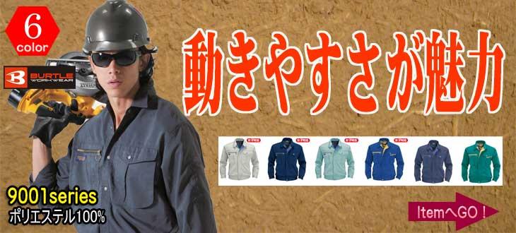 かっこいい作業服バートル9001シリーズ