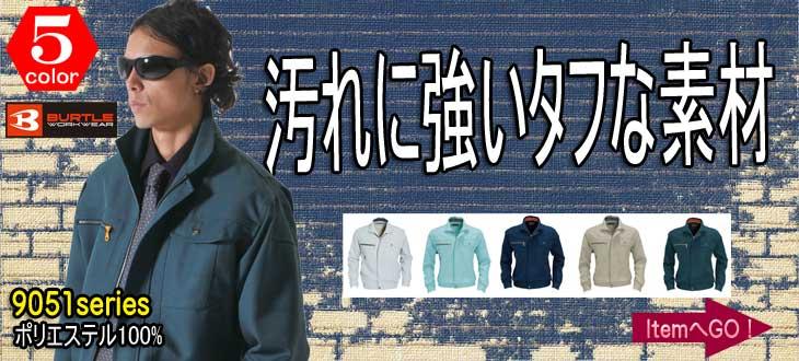 かっこいい作業服バートル9051シリーズ
