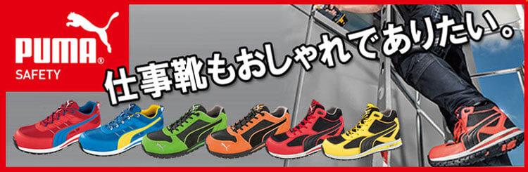 プーマの機能的な安全靴