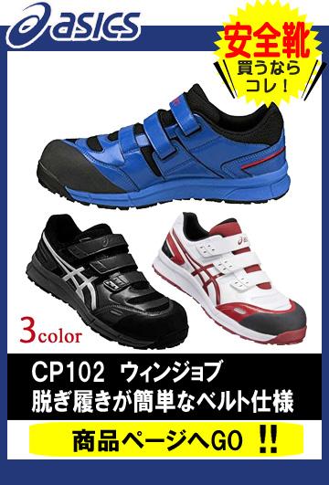 安全靴 アシックス CP102