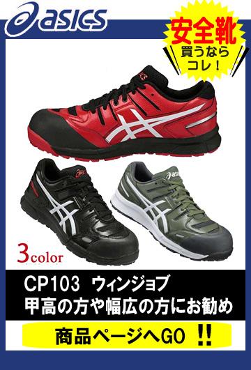 安全靴 アシックス CP103