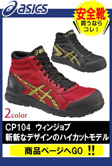 安全靴 アシックス CP104