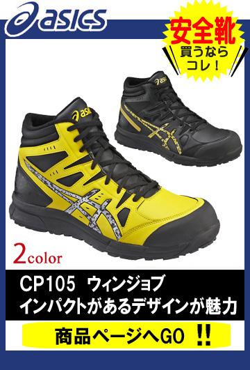安全靴 アシックス CP105