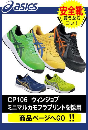 安全靴 アシックス CP106