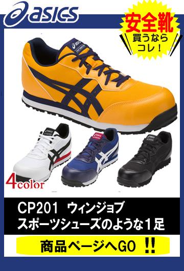 安全靴 アシックス CP201