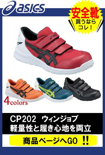 安全靴 アシックス CP202