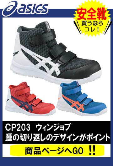 安全靴 アシックス CP203