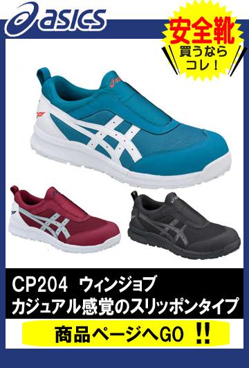 安全靴 アシックス CP204