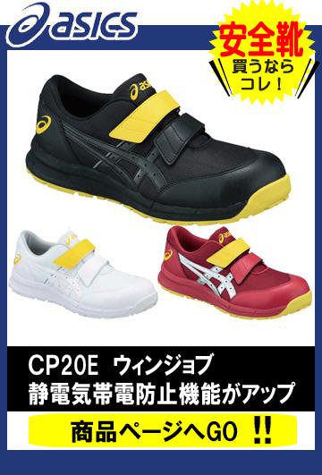 安全靴 アシックス CP20E