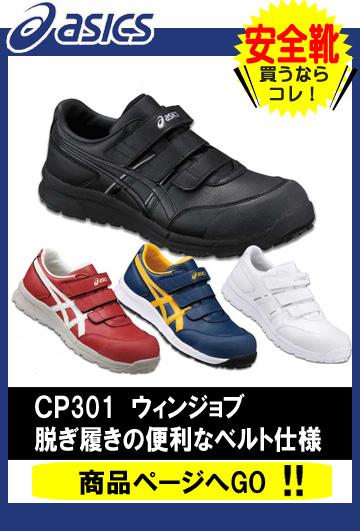 安全靴 アシックス CP301