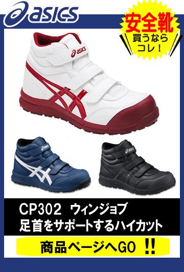 安全靴 アシックス CP302