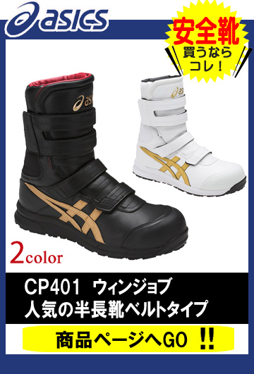 安全靴 アシックス FCP401