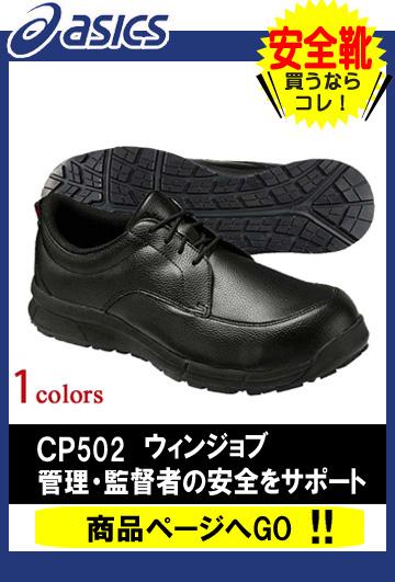 安全靴 アシックス CP502シリーズ