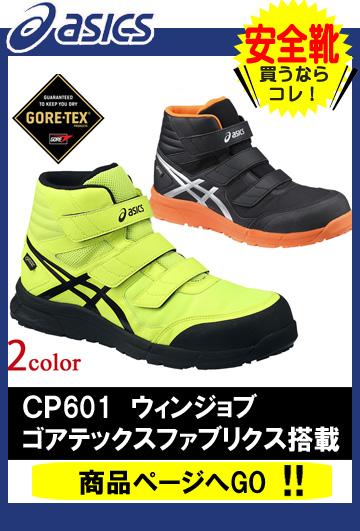 安全靴 アシックス CP601