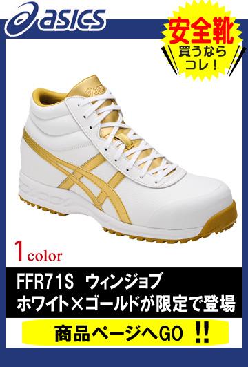 安全靴 アシックス FFR71S