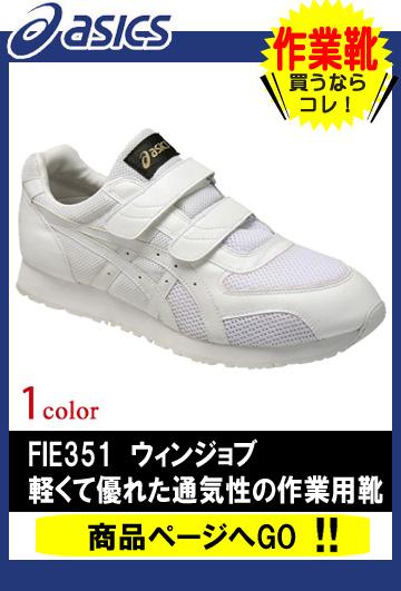 安全靴 アシックス FIE351
