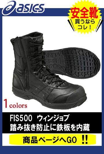 安全靴 アシックス FIS500