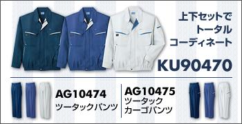 長袖ワークブルゾン KU90470