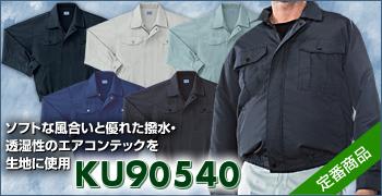 長袖ワークブルゾン KU90540S