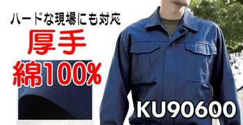 長袖ワークブルゾン KU90600