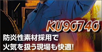 長袖ワークブルゾン KU90740