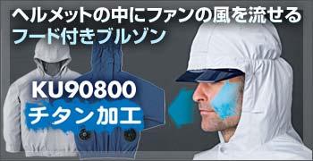 チタン加工フード付長袖ブルゾン KU90800