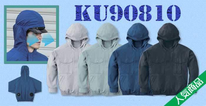 フード付長袖ブルゾン KU90810