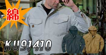 フード付長袖ワークブルゾン KU91410