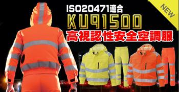 高視認性安全ブルゾン KU91500