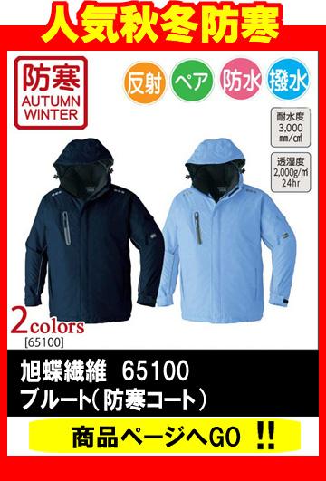 旭蝶繊維 65100