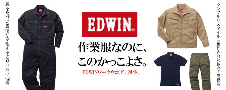 エドウイン 作業服