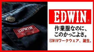 EDWIN特集
