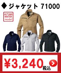 JZ-DRAGON 71000 ジャケット