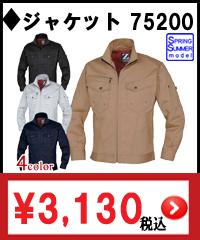 Z-DRAGON75200 ジャケット