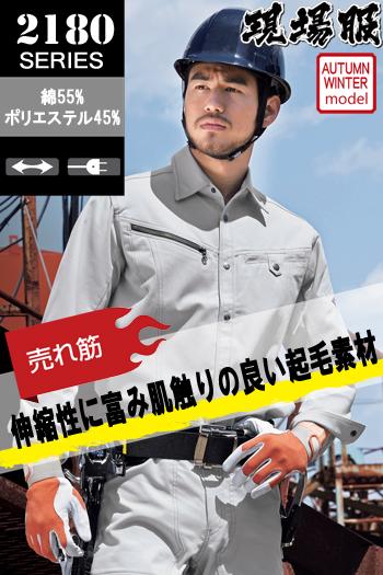 現場服2180シリーズ