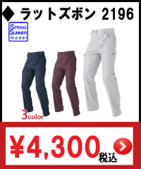 現場服 パンツ 2196