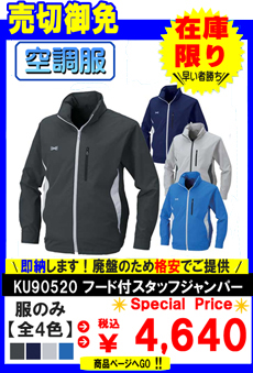 空調服 KU90520
