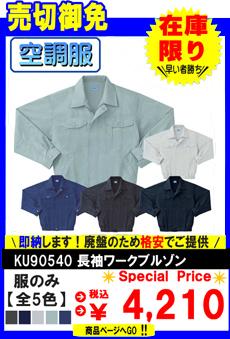 空調服 KU90540