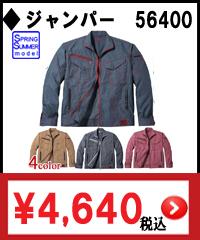 Jawin56400 ジャケット