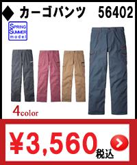 Jawin56402 カーゴパンツ